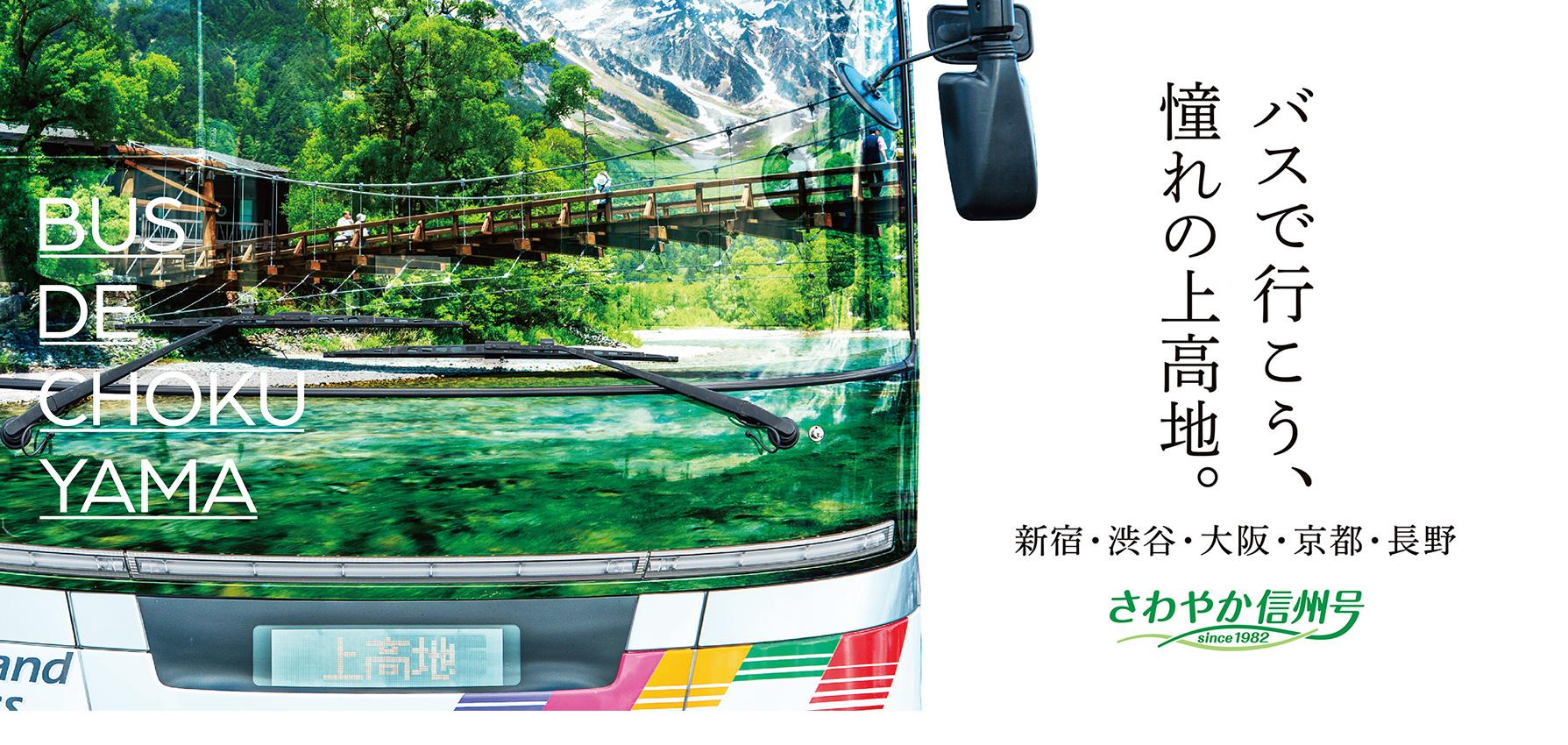 2021年 さわやか信州号 新宿~上高地線 / 東京~上高地線 / 大阪・京都~上高地線 3月17日(水)より予約受付開始! 大阪~白馬線も4月28日(水)より運行予定!3月24日(水)より予約受付いたします