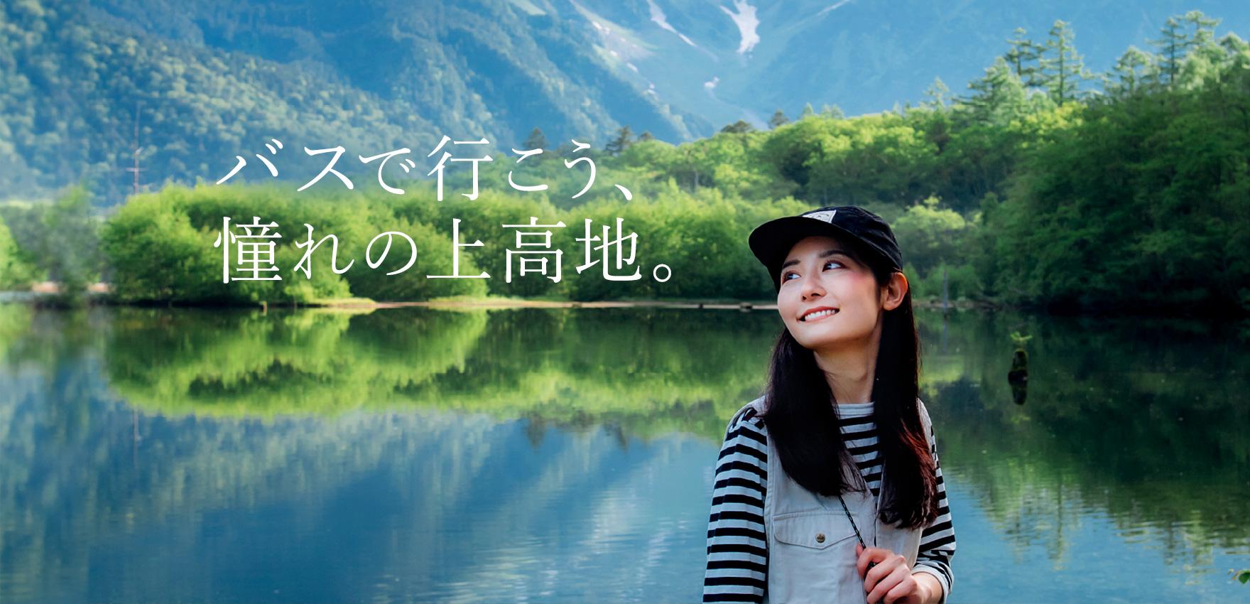 新宿~上高地線と大阪・京都~上高地線、7月22日運行再開、予約受付中!